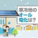 寒冷地の新築一戸建でオール電化は光熱費の節約になるだろうか