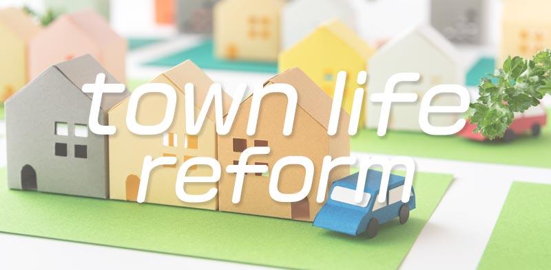 効率的な外構業者探しの一つの方法「タウンライフリフォーム」