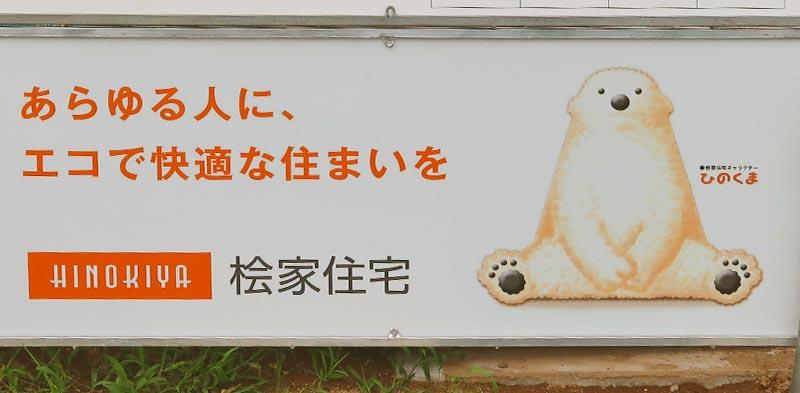 桧家住宅の看板